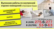 Укладка плитки и внутренняя отделка помещений Солигорск-Слуцк